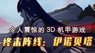 《终末阵线:伊诺贝塔》5月11日开测,混沌未来由你开创!