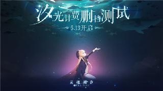 《灵魂潮汐》5月12日开启预下载,在异界开启奇妙探险
