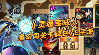 《灵魂宝戒》正式上线,卡牌游戏还能当成动作手游来玩?