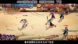 《胡莱三国3》三国武将任你挑选,分久必合,你就是最后的赢家!