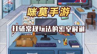 解谜佳作《咪莫》玩法介绍,打破常规的密室游戏!