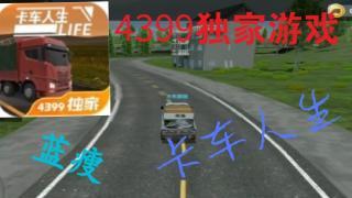 4399独家游戏﹣卡车人生到底怎么样?