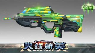 未宇吖:F2000-棕绿实战竞技评测!
