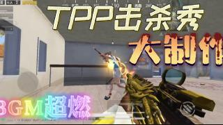 TPP击x秀 大制作