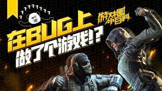 【游戏圈小百科】在BUG上做了个游戏?!