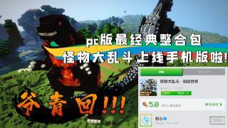 PC版经典的怪物大乱斗模组上线手机版啦?【模组推荐6】