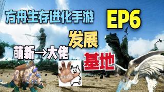 【猹某】方舟手游硬汉残酷EP6:建立基地!萌新时代结束!