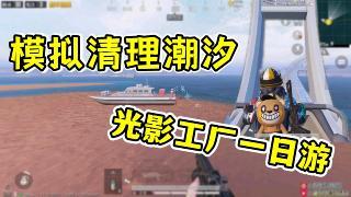 【体验服爆料#40】模拟清理潮汐?