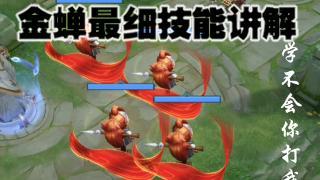 【王者荣耀】金蝉超细技能解说,让你深入机制!
