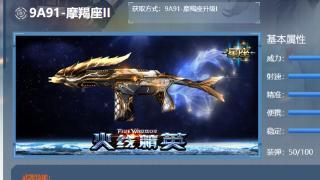 酷泽:9A91-摩羯座II挑战模式实战秀!攻速很快特效很炫酷